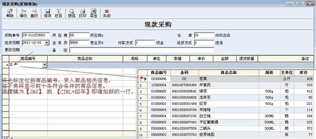 w7电脑制表格步骤带图